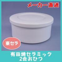 おひつ 陶器   セラミック平蓋白おひつ 2合 白 有田焼 レンジ対応