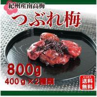商品名称:梅干(400g)2個入り メーカー・製造元:松葉農園 塩分:はちみつ/8%、かつお・しそ/...