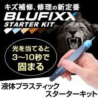 <商品説明> Blufixx (ブルーフィックス)は、付属のLEDブルーライトを照射することで硬化す...