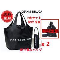 DEAN&DELUCA ディーン& デルーカ トートバッグ ショッピングバッグ 保温bottleポーチ 送料無料
