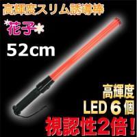 全長520mmの赤色のLEDが光る誘導棒です!高輝度の赤色LED使用している為暗闇の中でとても目立...