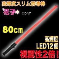 なんと80cmのロングタイプの誘導棒が登場しました!高輝度赤色LEDを12個も使用しており暗闇の中で...