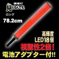 誘導灯の新革命とも言える今までになかった新しいタイプの誘導灯が登場しました!明るさは従来の誘導棒の2...