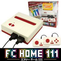 「FC-HOME 30」の内蔵ゲームが88個に増えてパワーアップ!今の時代、ホームゲームと言ったら一...