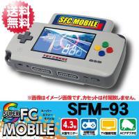 あのなつかしいレトロゲーム、スーパーファミコンを携帯して遊べる液晶モニター搭載の携帯型スーファミ互換...