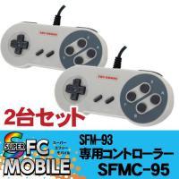 トイコネのスーパーファミコン互換機「SFM-93」を対戦ゲームなどで遊ぶ際に必要な専用コントローラ...