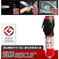この「消棒RESCUE 」は、消棒シリーズの家庭用の二酸化炭素消火具を車両用にしたもの。小型消火具...