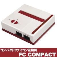 FC COMPACT(エフシー コンパクト)は、あのなつかしのファミコンをご自宅のテレビで遊べるFC...