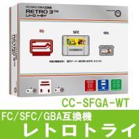 あの懐かしの名機のファミコン・スーパーファミコン、ゲームボーイアドバンスのソフトが、この互換機1台で...