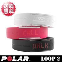 ポラール(POLAR)より、リストバンド型のアクティビティ・トラッカー「Polar Loop2 (ポ...