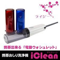 携帯おしり洗浄機「iClean(アイクリーン)」は、大容量240ml、連続使用約50秒の、安心の大容...