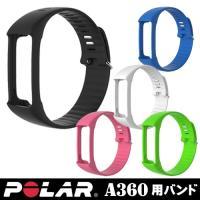 POLAR(ポラール)より発売された防水の活動量計「A360」専用の替え用リストバンドです。気分によ...
