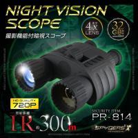 スパイダーズXプロフェッショナルシリーズより、高画質720P録画&写真撮影機能を搭載の暗視スコープの...