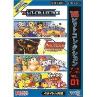 懐かしいスーパーファミコンソフトの4タイトルを1つのカートリッジに収録した夢の復刻版カセット!