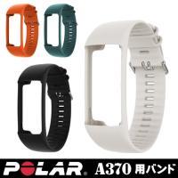 【Polar(ポラール)】A370用交換用リストストラップ
