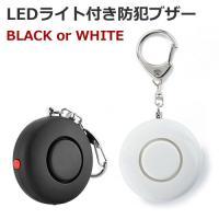 LEDライト付き 丸形 130dB大音量 防犯ブザー 防犯アラーム「BLACK or WHITE」