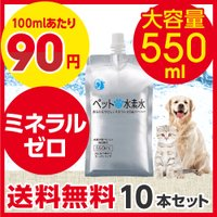 ■犬用 猫用 ペット用 水素水『甦り水 ペットの水素水』の詳細■   ・内容量 1パック : 550...
