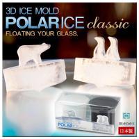 ポーラーアイス クラシック(POLAR ICE classic) MONOS社(モノス)日本製   ...