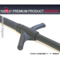 BONOWI EKA ディフェンスアダプター 8411801-AD 簡単に警棒の先に取り付けが出来ま...