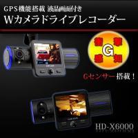 GPS機能搭載!2画面表示!Gセンサーを搭載! Wカメラドライブレコーダー! これ1台で走行経路や速...