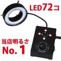実体顕微鏡用LEDリング照明/LED-R72
