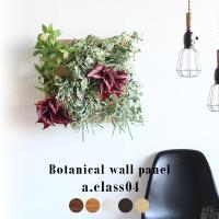 フェイクグリーン 光触媒 壁掛け アートパネル アジアン 壁面 パネル 人工観葉植物 造花 葉 ボタニカル Botanical a.class 04