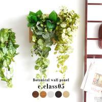 光触媒 フェイクグリーン 壁掛け 観葉植物 おしゃれ アートパネル 北欧雑貨 Botanical c.class 05