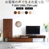 テレビ台サイズ:幅1650〜3070 奥行き390 高さ405 mm キャビネットサイズ:幅590 ...