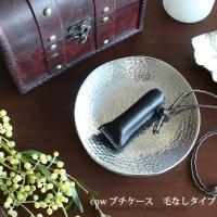 COWプチケース毛なし 材質:牛皮、金具 サイズ:[外寸]約 幅38 厚み4 高さ80 mm [内寸...