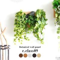 光触媒 フェイクグリーン 壁掛け 観葉植物 おしゃれ アートパネル 北欧雑貨 Botanical c.class 09