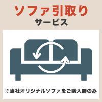 【ご注意ください】 ・ソファセットなど、単体で機能する家具はそれぞれ1台と数え、必要な台数分サービス...