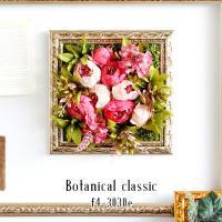 フェイクグリーン 壁掛け インテリア 光触媒 人工観葉植物 Botanical classic f4-3030e