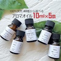 アロマオイル セット 選べる10mlx5本 30種(真正ラベンダー、ティーツリーなど)から 送料無料 (エッセンシャルオイル 精油) AEAJ表示基準適合認定精油|aroma-ash