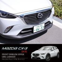CX-3 CX3 DK系 外装 パーツ フロント エンブレム上 ガーニッシュ ドレスアップ アイテム...