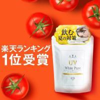 飲む日焼け止めサプリ ホワイトピュア 紫外線対策 ビタミンC 日本製 日焼け止めサプリ 人気 おすすめ