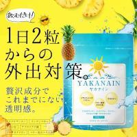 飲む日焼け止め ヤカナイン ビタミンC 飲む夏の対策 サプリメント 日本製 約1ヶ月分 60粒入り 飲む日焼け止めサプリ