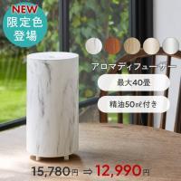 アロマディフューザー 水を使わない 水なし 精油50ml(2600円相当)無料プレゼント アロミックエアー|aroma-spray
