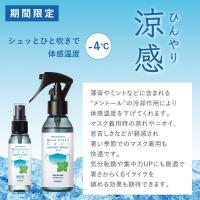 天然アロマ マスク用スプレー お試し2本セット(15ml×2)ネコポス送料無料|aroma-spray|03