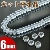 【水晶】石言葉 無色透明な宝石色である水晶は古来よりエネルギーを高めてくれるといわれ、お守り等で使用...