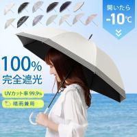 日傘 レディース 長傘 完全遮光 晴雨兼用傘 裾ボーダー柄/バード柄/裾線柄