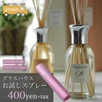 432円→108円 送料無料   今なら送料無料108円でお試しできます★グラスハウスの香りを気軽に...