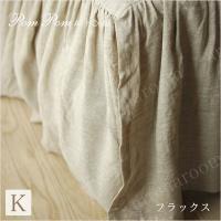 PomPom at Home リネンの素材を引き立たせるシンプルなデザインのベッドスカート(ボトムス...