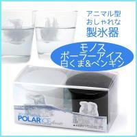 おしゃれ 製氷器 シロクマとペンギンのセット。アニマル 動物 かわいい  グラスの中でゆっくりと溶け...
