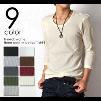 シャツ  あらゆるスタイルに対応する無地7分袖Tシャツ。通常のワッフル地よりもやや厚めのしっかりとし...