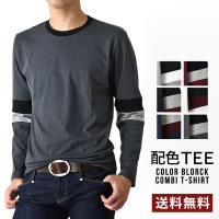 ロングTシャツロングT  ネック、袖ラインを切り替えたアローナオリジナルデザイン長袖Tシャツです。デ...
