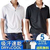 DRYストレッチポロシャツ ハーフジップ セール メンズ 半袖  ゴルフウェア 送料無料 通販M《M1.5》