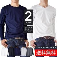 長袖Tシャツ メンズ クルーネック Vネック 伸縮 ストレッチ 無地 送料無料 通販M《M1.5》