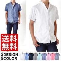 これからの季節に欠かせないボタンダウン半袖シャツ。上品で柔らかなオックス素材が、清涼感を演出。コンパ...