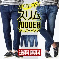 スリムなテーパードラインが魅力のジョガーパンツ。ストレッチ素材を使用しているから、伸縮性に優れ穿き心...