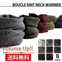 1.5倍暖かい 厚手 ロングネックウォーマー ブークレ 裏起毛 防寒 メンズ セール 送料無料 通販M《M1.5》